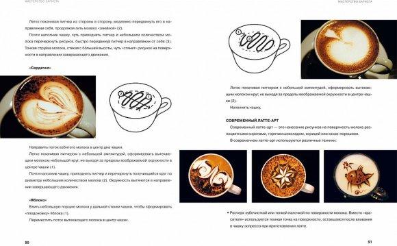Книга Кофе: рецепты, коктейли